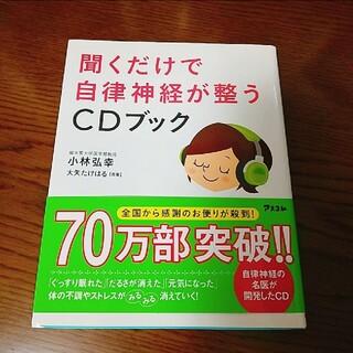 【CDあり】聞くだけで自律神経が整うCDブック(CDブック)