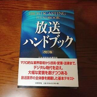 瞬間値下げ❤放送ハンドブック 改訂版(人文/社会)