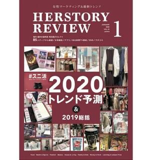 2020トレンド予測&2019総括HERSTORY REVIEW vol.32(ビジネス/経済)