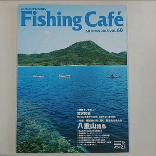 Fishing Cafe VOL.60(2018AUTUMN)(趣味/スポーツ/実用)