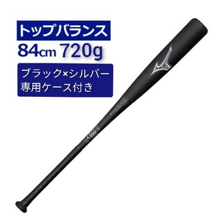 MIZUNO - MIZUNO ミズノ ビヨンドマックス レガシー トップバランス 84cm