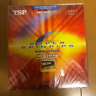 ティーエスピー(TSP)のスーパースピンピップス チョップスポンジ2赤特薄新品(卓球)