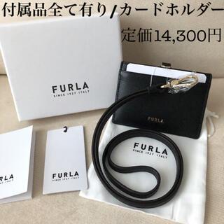 フルラ(Furla)の付属品全て有り★新品 FURLA 定価14,300円 カードホルダー ブラック(名刺入れ/定期入れ)