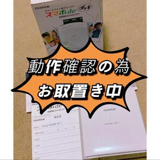 富士フイルム - 富士フイルム スマホdeチェキ プリンター