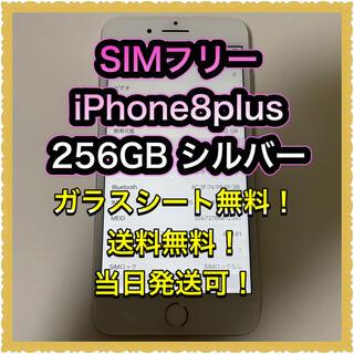 アイフォーン(iPhone)の■SIMフリーiPhone8plus  256GB シルバー■(スマートフォン本体)