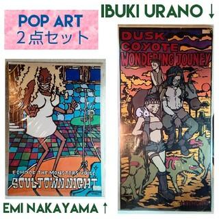 POP ART★2点セット★ウラノイブキ★ナカヤマエミ★ポップアート★ポスター(絵画/タペストリー)