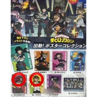 バンダイ(BANDAI)の僕のヒーローアカデミア 出動! ポスター コレクション 2つセット(ポスター)