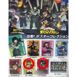 バンダイ(BANDAI)の僕のヒーローアカデミア 出動! ポスターコレクション 2つセット(ポスター)