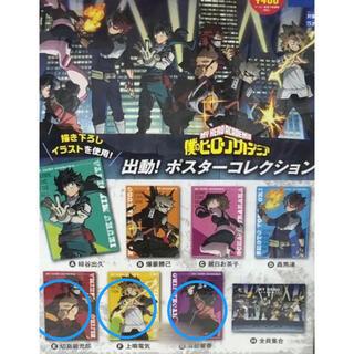 バンダイ(BANDAI)の僕のヒーローアカデミア 出動! ポスターコレクション 4つセット(ポスター)