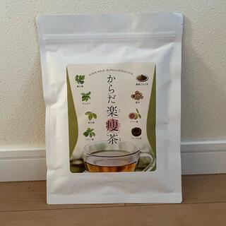 ☆クーポン5%利用可★ からだ楽痩茶(健康茶)