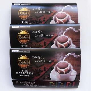 タリーズコーヒー(TULLY'S COFFEE)の「TULLY'S THE BARISTA'S ROAST」3種類お試し×3セット(コーヒー)