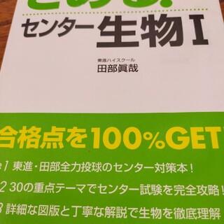 ガッケン(学研)のきめる!センタ-生物1 新課程版(文学/小説)