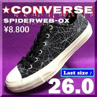 コンバース(CONVERSE)の最後の1足♪ 26.0cm ALLSTAR 100 SPIDERWEB OX(スニーカー)