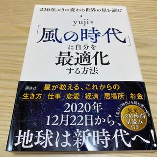 コウダンシャ(講談社)の「風の時代」に自分を最適化する方法 220年ぶりに変わる世界の星を読む(人文/社会)