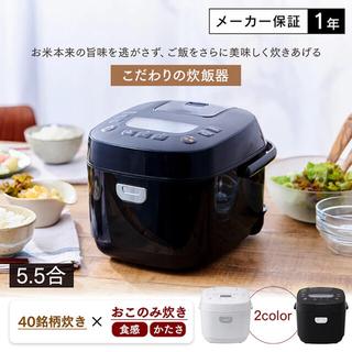 アイリスオーヤマ - 炊飯器5合 銘柄炊き 炊飯器アイリオーヤマ 5.5合 RC-MC50-B 黒