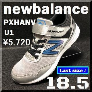 ニューバランス(New Balance)の最後の1足♪ 18.5cm ニューバランス「より速く走りたい」頑張る君を応援(スニーカー)