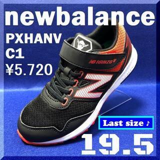 ニューバランス(New Balance)の最後の1足♪ 19.5cm ニューバランス「より速く走りたい」頑張る君を応援(スニーカー)