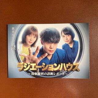 ラジエーションハウス ポストカード ドラマバージョン(印刷物)