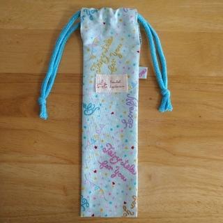 箸入れ袋 カトラリー入れ袋 (ハンドメイド)(外出用品)