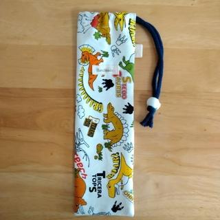 箸入れ袋 カトラリー袋 (ハンドメイド)(外出用品)
