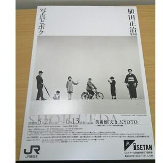 京都えき美術館 植田正治写真展 写真とボク ちらし(印刷物)