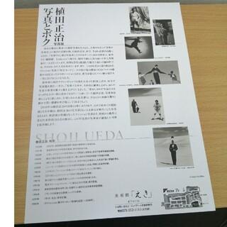 植田正治写真展 写真とボク ちらし(印刷物)