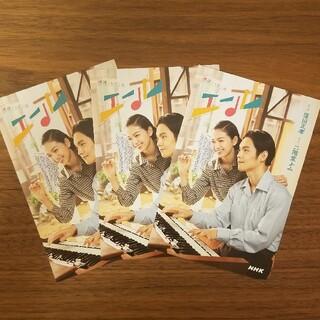 エール NHK 二階堂ふみ 窪田正孝 朝のテレビ小説 ポストカード(印刷物)