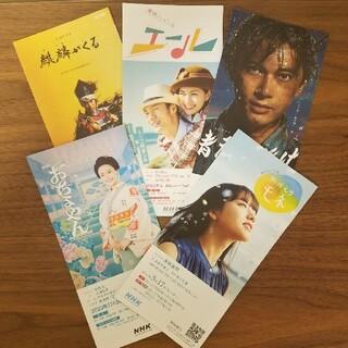 おかえりモネ NHK パンフレット 清野果耶 永瀬廉(印刷物)