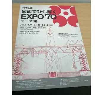 特別展ちらし 図面でひもとくEXPO70(印刷物)