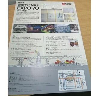 ちらし 図面でひもとくEXPO70(印刷物)