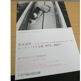 東京都写真美術館ちらし荒木経惟写真展 センチメンタルな旅 1971- 2017(印刷物)