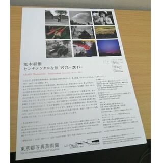 ちらし荒木経惟写真展 センチメンタルな旅 1971- 2017(印刷物)