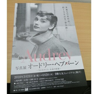 大丸神戸店 オードリーヘプバーン写真展ちらし(印刷物)
