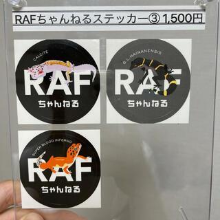 第三弾!RAFちゃんねるステッカー(レオパ・ハイナン)(ステッカー(シール))