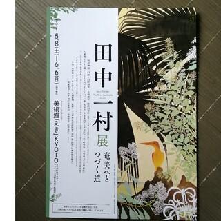奄美へと続く道 田中一村展 ちらし 京都えき美術館(印刷物)