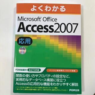 フジツウ(富士通)のよくわかるMicrosoft Office Access 2007応用(コンピュータ/IT)