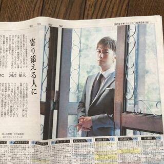 朝日新聞 be週刊番組表 河合郁人 ラクマパック便(印刷物)