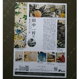 田中一村展 ちらし 京都えき美術館(印刷物)