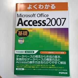 フジツウ(富士通)のよくわかるMicrosoft Office Access 2007基礎(コンピュータ/IT)