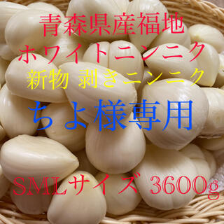 ちよ様専用 青森県産福地ホワイトニンニク 皮なしSMLサイズ3600g(野菜)