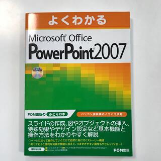 フジツウ(富士通)のよくわかるMicrosoft Office PowerPoint 2007(コンピュータ/IT)