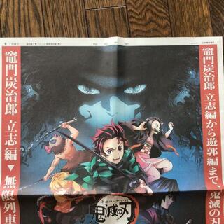 朝日新聞 全面広告 鬼滅の刃 ラクマパック便(印刷物)