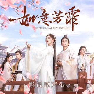 中国ドラマ『如意芳霏』 OST/CD ジュー・ジンイー 張哲瀚 (テレビドラマサントラ)