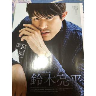 鈴木亮平 美ST 6月号3頁切り抜き(印刷物)
