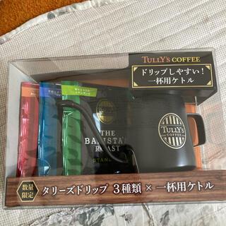 タリーズコーヒー(TULLY'S COFFEE)のタリーズコーヒー一杯用ケトル付きドリップセット(コーヒー)