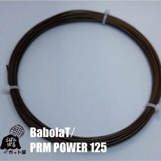 Babolat - 【12Mカット】RPMパワー 1.25mm ブラウン 1張り/バボラ