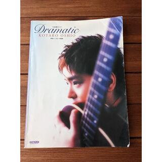 押尾コータロー Dramatic 楽譜 タブ譜 TAB譜(ポピュラー)