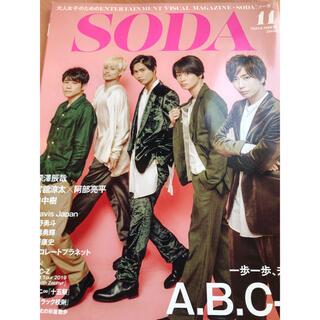 A.B.C-Z2019/11SODA表紙+18頁切り抜き(印刷物)