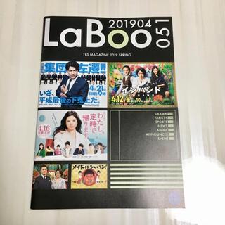 LaBoo  TBS ドラマ  201904 051(印刷物)