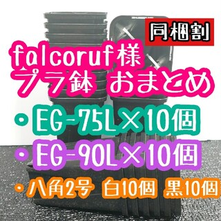 falcoruf様 プラ鉢 おまとめ(プランター)